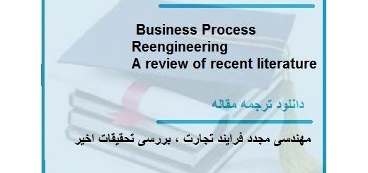 دانلود مقاله انگلیسی با ترجمه مهندسی مجدد فرایند تجارت ، بررسی تحقیقات اخیر (دانلود رایگان اصل مقاله)