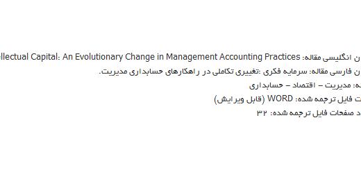 ترجمه مقاله سرمایه عقلانی: دگرگونی تکاملی در شیوه های حسابداری مدیریت