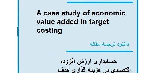 دانلود مقاله انگلیسی با ترجمه حسابداری ارزش افزوده اقتصادی در هزینه گذاری هدف (دانلود رایگان اصل مقاله)