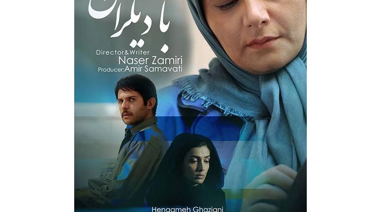 دانلود رایگان فیلم ایرانی جدید با دیگران با لینک مستقیم