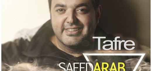 دانلود آهنگ جدید سعید عرب بنام طفره