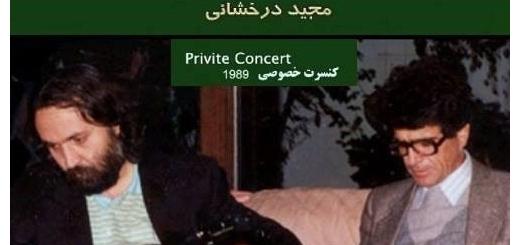 مأمن وفا – اجرای خصوصی محمدرضا شجریان و مجید درخشانی