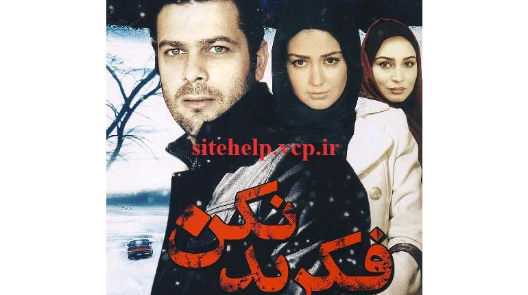 دانلود رایگان فیلم ایرانی جدید وطنز و بسیار زیبای فکر بد نکن