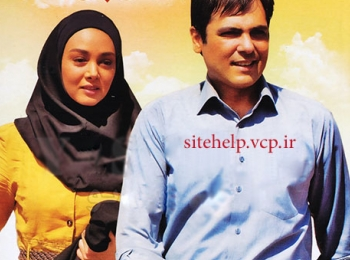 """دانلود رایگان فیلم سینمایی ایرانی جدید با نام """"دل بی قرار"""""""