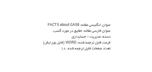 ترجمه مقاله حقیقت در باره GASB