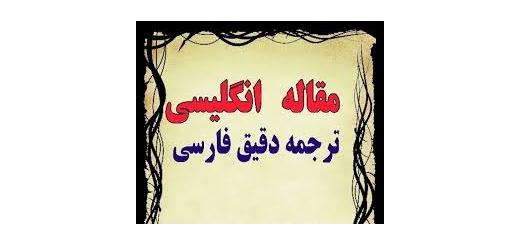 ترجمه مقاله ارزیابی چابکی زنجیره تامین در صنایع خودرو ایران