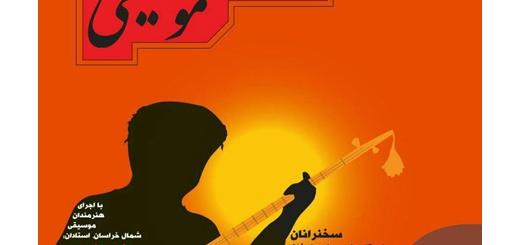 گزارشی از برگزاری نشست تخصصی موسیقی شمال خراسان (I)