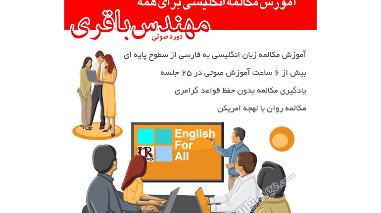 دانلود دوره صوتی آموزش مکالمه زبان انگلیسی مهندس باقری English Conversation for All