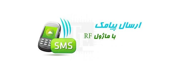 ارسال SMS با ماژول RF