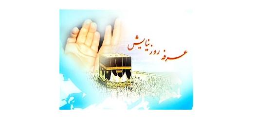 عید معرف