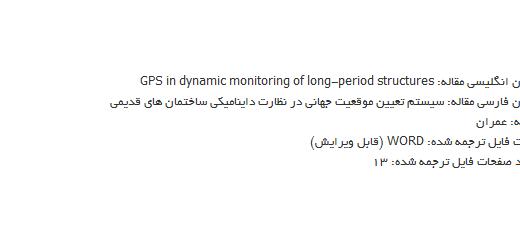 ترجمه مقاله سیستم تعیین موقعیت (جی پی اس) در سرپرستی و مهندسین نظارت ساختمان ها