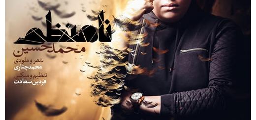 دانلود آهنگ جدید محمد حسین بنام نامنظم