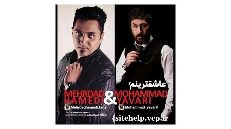 دانلود آهنگ جدید ایرانی مهرداد حامدی و محمد یاوری عاشقترینم ۲