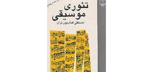 کتاب تئوری موسیقی نوشته کمال پورتراب