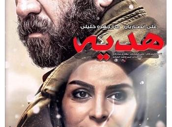 دانلود رایگان فیلم ایرانی جدید  94با نام هدیه با لینک مستقیم