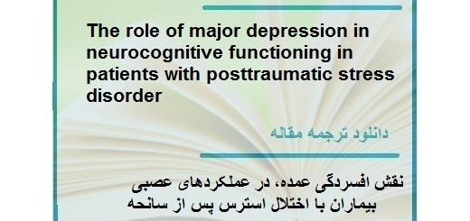 مقاله ترجمه شده در مورد اختلال استرس پس از سانحه(PTSD) و اختلال افسردگی عمده (MDD) (دانلود رایگان اصل مقاله)