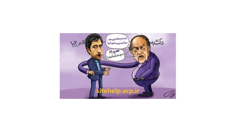 دانلود سریال ایرانی و طنز دکتر سلام قسمت صد و دو  ۱۰۲