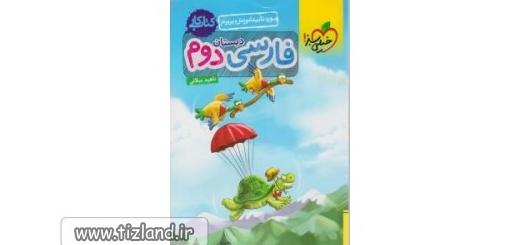 معرفی کتاب فارسی دوم دبستان - کتاب کار - انتشارات خیلی سبز