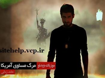 دانلود موزیک ویدئو جدید ایرانی حامد زمانی مرگ= آمریکا