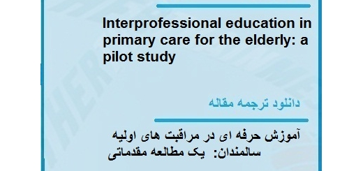 ترجمه مقاله در مورد آموزش حرفه ای در مراقبت های اولیه سالمندان (دانلود رایگان اصل مقاله)