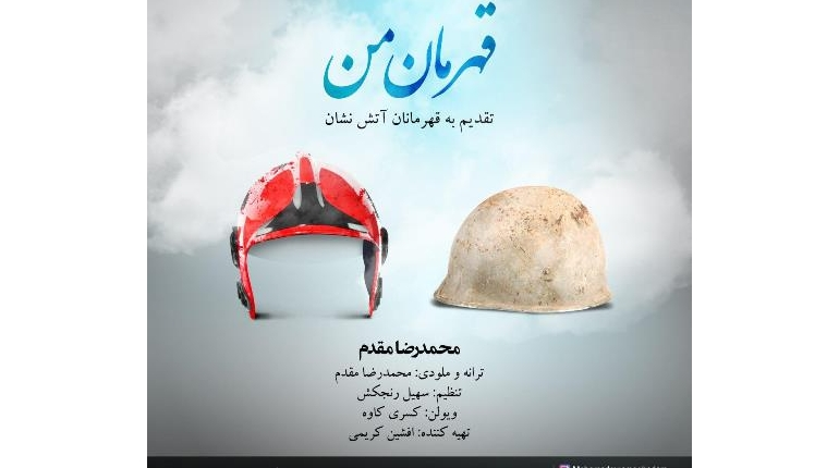 متن اهنگ قهرمان من از محمدرضا مقدم