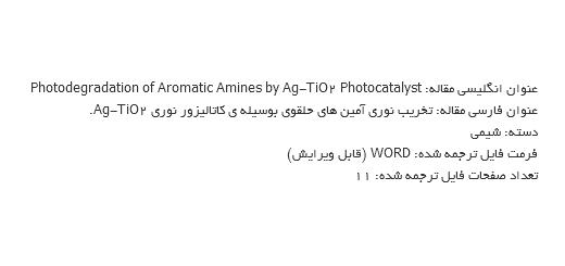 ترجمه مقاله بررسی نوری آمین های حلقوی توسط AG-TiO2 به فتوکاتالیست
