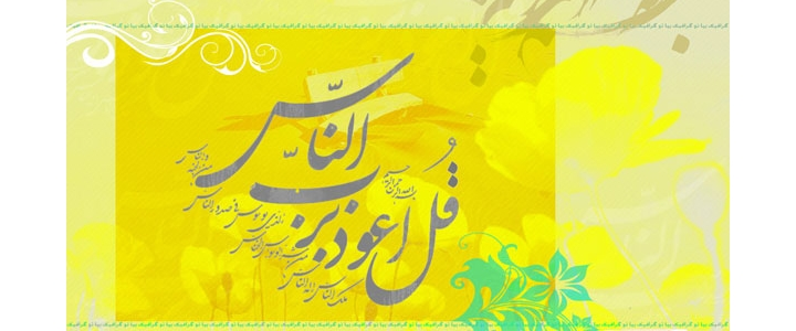سوره ناس (ترجمه انگلیسی +فارسی)