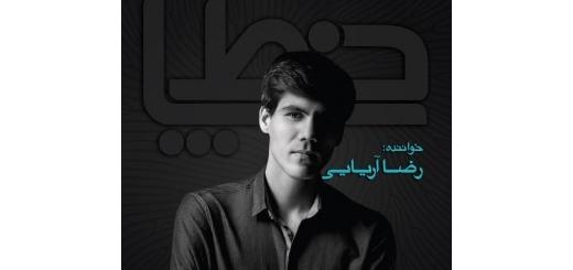 رونمایی آلبوم موسیقی «خط پا» در حوزه هنری
