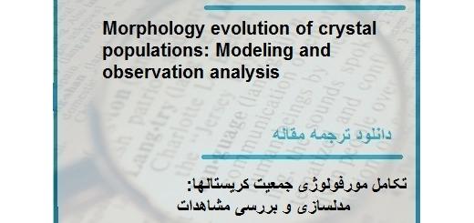 مقاله ترجمه شده تکامل مورفولوژی جمعیت کریستالها (دانلود رایگان اصل مقاله)