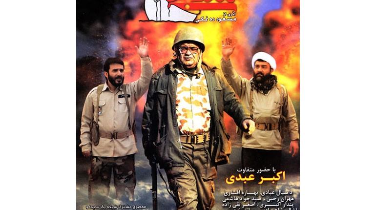 دانلود رایگان فیلم ایرانی و زیبای معراجی ها با لینک مستقیم