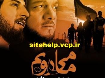 دانلودموزیک ویدئو جدید ایرانی حامد زمانی وحسین الأکرف بنام مامیرویم