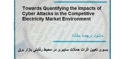 مقاله ترجمه شده بسوی تعیین اثرات حملات سایبری در محیط رقابتی بازار برق (دانلود رایگان اصل مقاله)