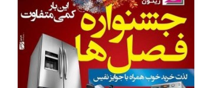 قرعه کشی بازار زیتون میناب 3 دی ماه 94