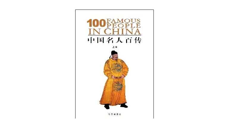 دانلود کتاب 100 شخص مشهور در چین / 100 Famous People in China