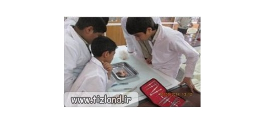 تدریس عملی درس زیست در دبیرستان پسرانه تیزهوشان میناب