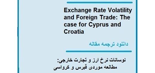 دانلود مقاله انگلیسی با ترجمه نوسانات نرخ ارز و تجارت خارجی: مطالعه موردی قبرس و کرواسی (دانلود رایگان اصل مقاله)