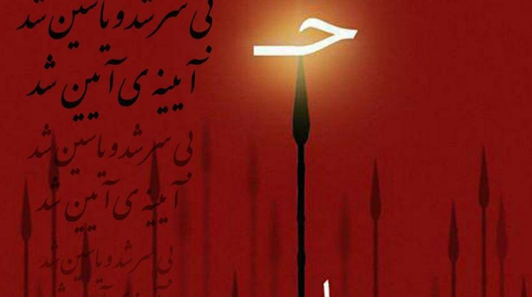 برداشت تصویری از تعبیر زیبای حجت الاسلام و المسلمین رستم پور