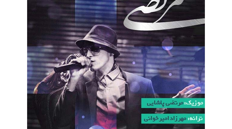 دانلود آهنگ جدید ایرانی مرتضی پاشایی نگران توام با لینک مستقیم