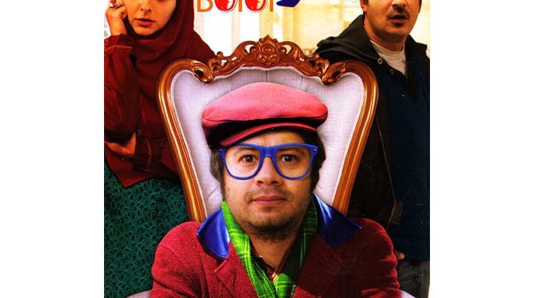 دانلود رایگان فیلم ایرانی و جدید و کمدی بلوف 2014 بالینک مستقیم