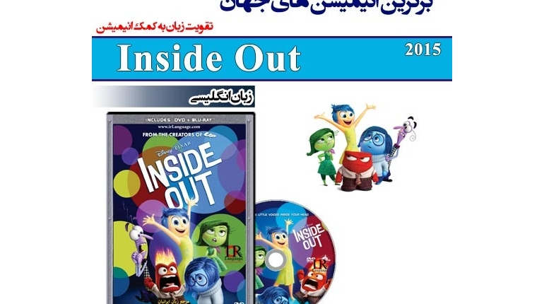 دانلود رایگان انیمیشن Inside Out