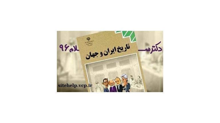 دانلود رایگان سریال طنز ایرانی دکتر سلام نود و شش 96