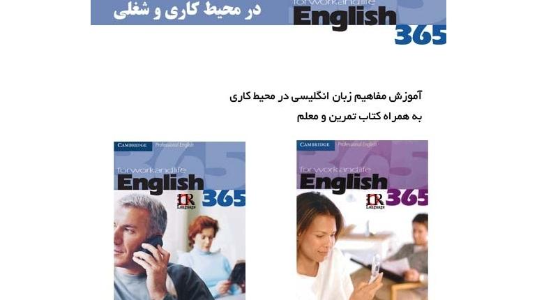 دانلود کتاب های آموزش زبان در محیط کاری English 365