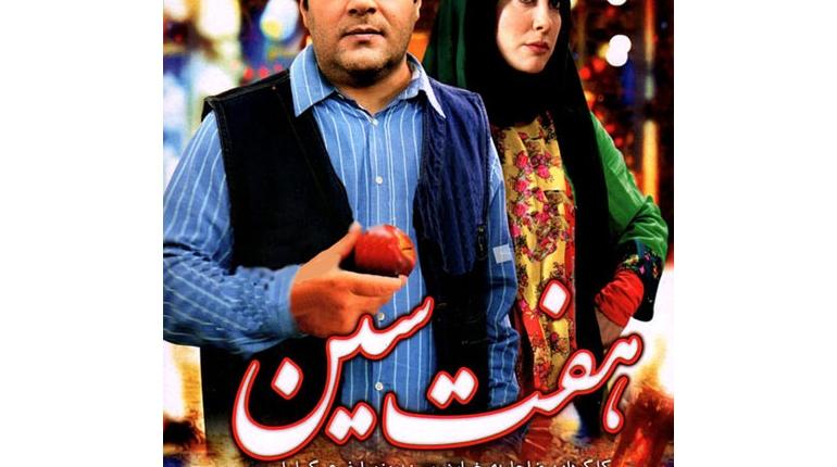 دانلود فیلم ایرانی جدید و رایگان هفت سین با لینک مستقیم