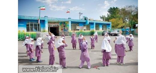 حیاط خلوت مدارس در زنگ ورزش