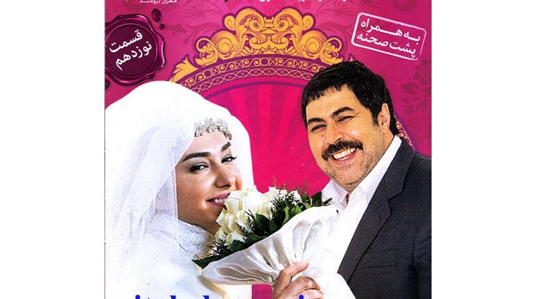 دانلود قسمت نوزدهم سریال جدید و زیبای شاهگوش با لینک مستقیم