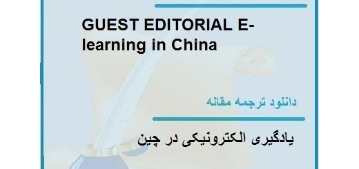 ترجمه مقاله در مورد یادگیری الکترونیکی در چین (دانلود رایگان اصل مقاله)