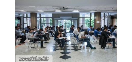 ضوابط و شرایط شرکت در آزمون استخدامی آموزش و پرورش اعلام شد