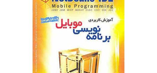 آموزش برنامه نویسی موبایل Netbeans IDE همراه با نرم افزارهای مربوطه