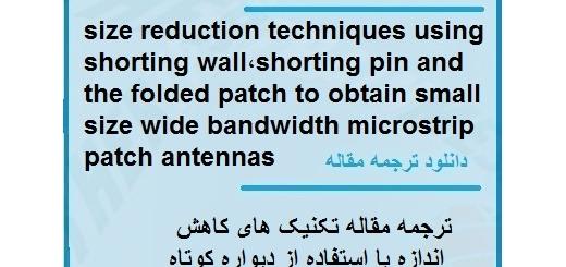 ترجمه مقاله در مورد تکنیک های کاهش اندازه با استفاده از دیواره کوتاه (دانلود رایگان اصل مقاله)
