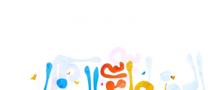 توصیه های امام رضا علیه السلام به دختران